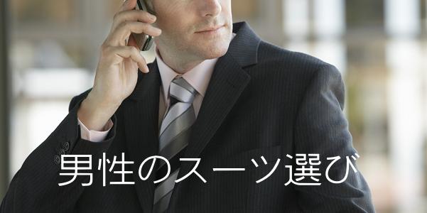 結婚相談所 東京 男性スーツ