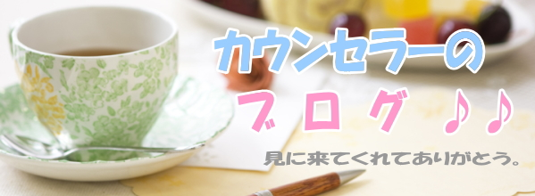 結婚相談所 東京 20代 30代 ブログタイトル20170804