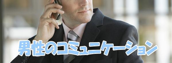 結婚相談所 東京 20代 30代  男性コミュニケーション