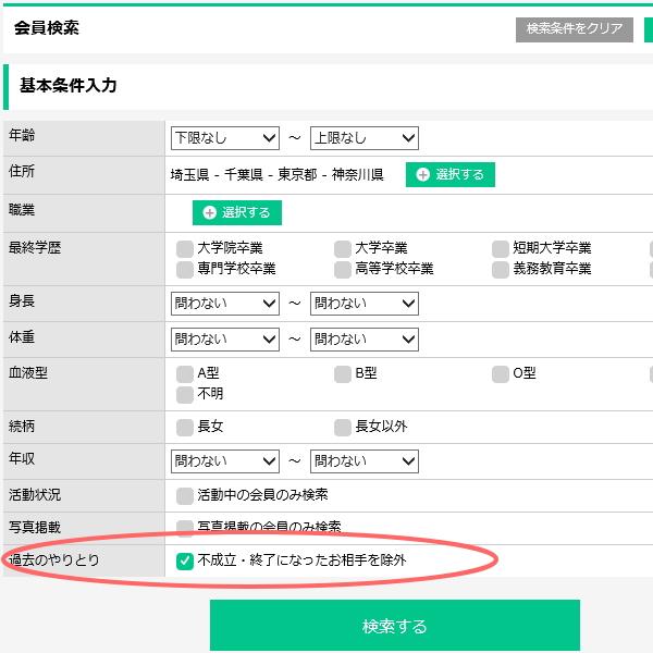 結婚相談所 東京 20代 30代 IBJシステム検索機能