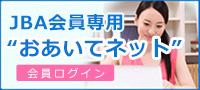 結婚相談所 東京 JBAログイン