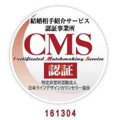 結婚相談所 東京 20代 30代「マル適マークCMSは、結婚相談・結婚情報の信頼の証です」