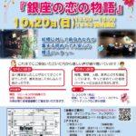 結婚相談所 東京 渋谷 20代 30代 婚活パーティ 20191020