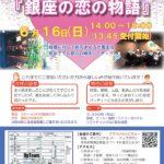 結婚相談所 東京 渋谷 20代 30代 婚活パーティ 20190528