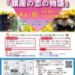 結婚相談所 東京 渋谷 20代 30代 婚活パーティ 20190804
