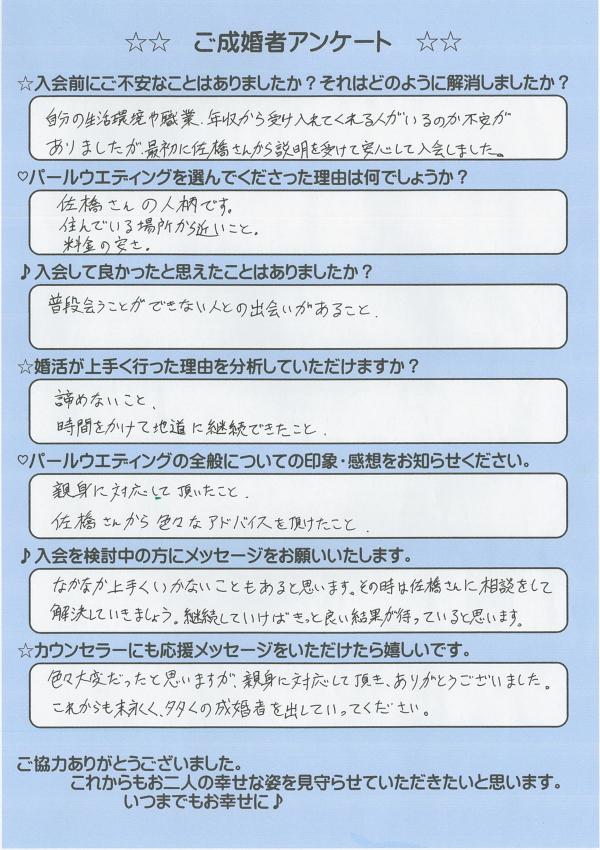 結婚相談所 東京 渋谷 30代 男性 成婚者アンケート