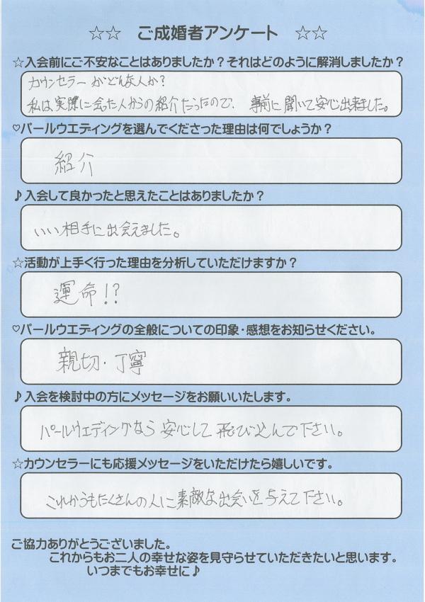 結婚相談所 東京 渋谷 40代 成婚者アンケート6