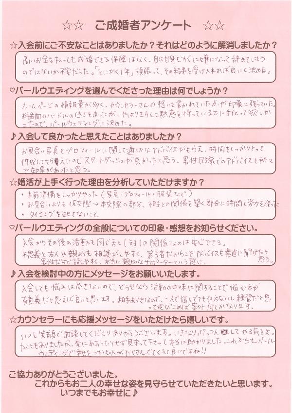 結婚相談所 東京 渋谷 30代 女性 成婚者アンケート