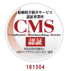 結婚相談所 東京 安心 信頼 マル適マークCMS