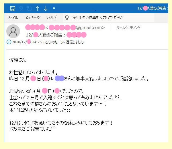 結婚相談所 東京 渋谷 20代 30代 ご成婚者 入籍メール