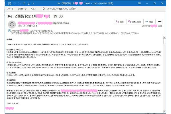 結婚相談所 東京 渋谷 20代 30代 ブログ成婚メール