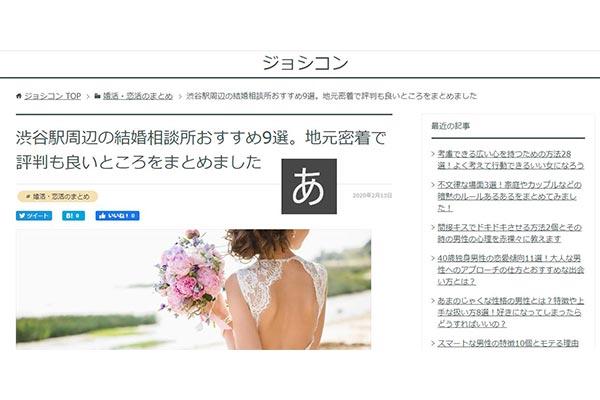 結婚相談所 東京 渋谷 20代 30代 ブログ 20200213joshikon