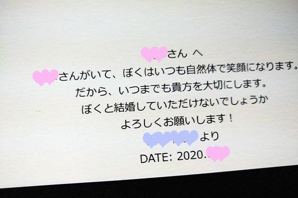 結婚相談所 東京 渋谷 20代 30代 成婚 プロポーズの手紙