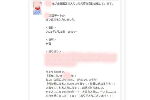 結婚相談所 東京 渋谷 20代 30代 女性 コメント通信