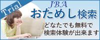 結婚相談所 東京 渋谷 20代 30代 JBA お試し検索