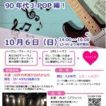 結婚相談所 東京 渋谷 20代 30代 婚活パーティ 2019100