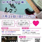 結婚相談所 東京 渋谷 20代 30代 婚活パーティ 20190721