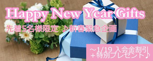 結婚相談所 東京 渋谷 20代 30代 NEWYEARGIFT600