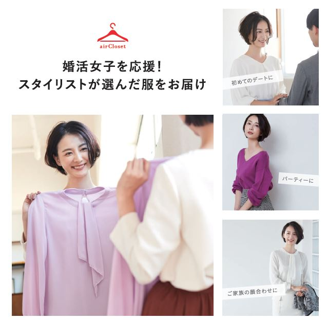 結婚相談所 東京 20代 30代 airCloset1