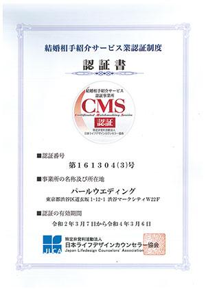 結婚相談所 東京 渋谷 安心 信頼 CMS