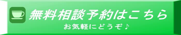 結婚相談所 東京 渋谷 20代 30代 相談ボタン
