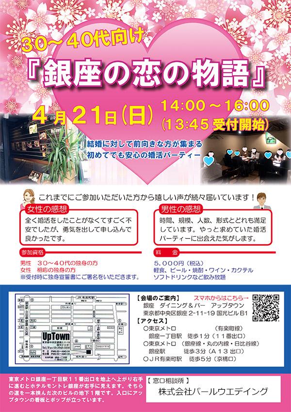 結婚相談所 東京 渋谷 20代 30代 婚活パーティ 20190421