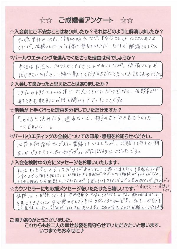 結婚相談所 東京 20代 成婚者アンケート Rさま
