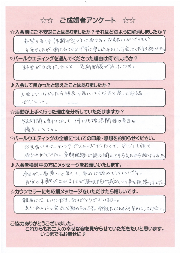 結婚相談所 東京 30代 成婚者アンケート Yさま