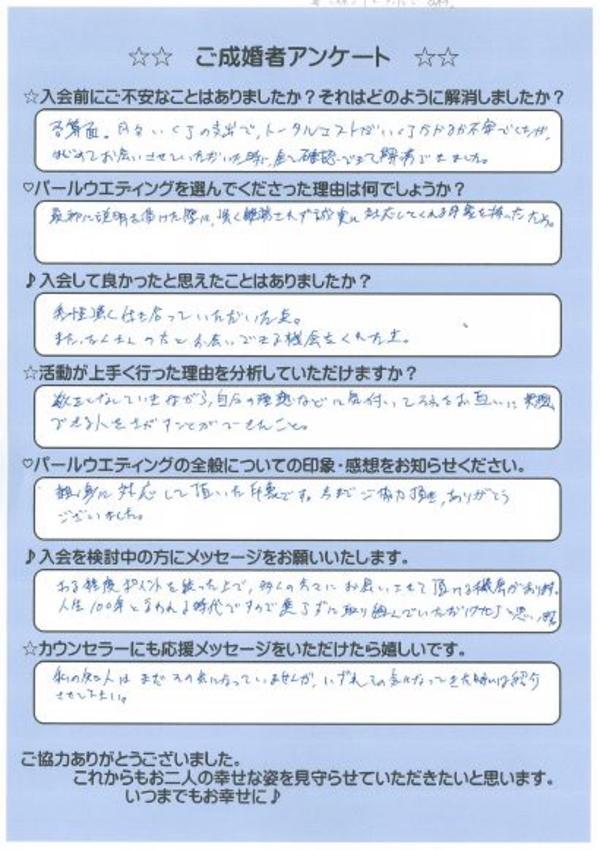 結婚相談所 東京 30代 男性 成婚者アンケート
