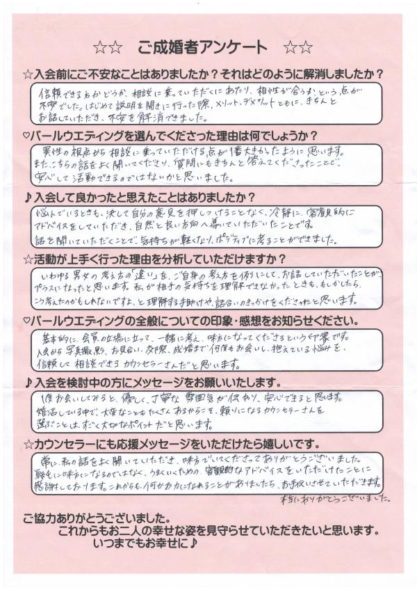 結婚相談所 東京 30代 成婚者アンケート Mさま