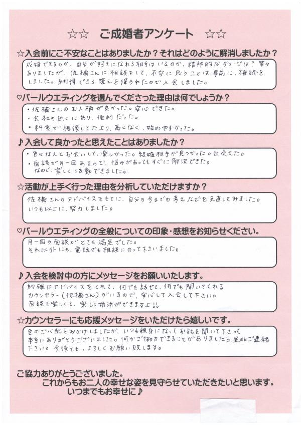 結婚相談所 東京 30代 成婚者アンケート Lさま