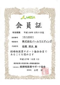 結婚相談所 東京 個人情報保護 会員証
