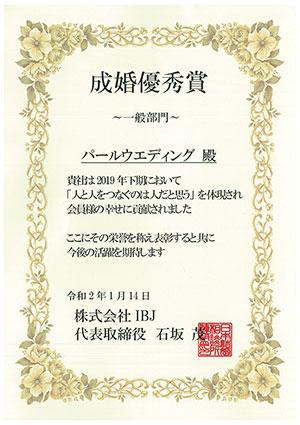 結婚相談所 東京 渋谷 20代 30代 表彰状成婚