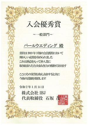 結婚相談所 東京 渋谷 20代 30代 表彰状入会