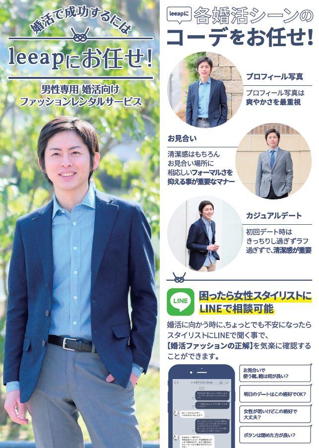 結婚相談所 東京 20代 30代 leeap1