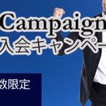 結婚相談所 東京 渋谷 20代 30代 男性キャンペーン