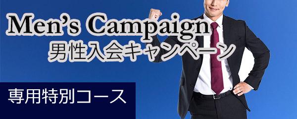 結婚相談所 東京 渋谷 20代 30代 男性キャンペーン専用コース