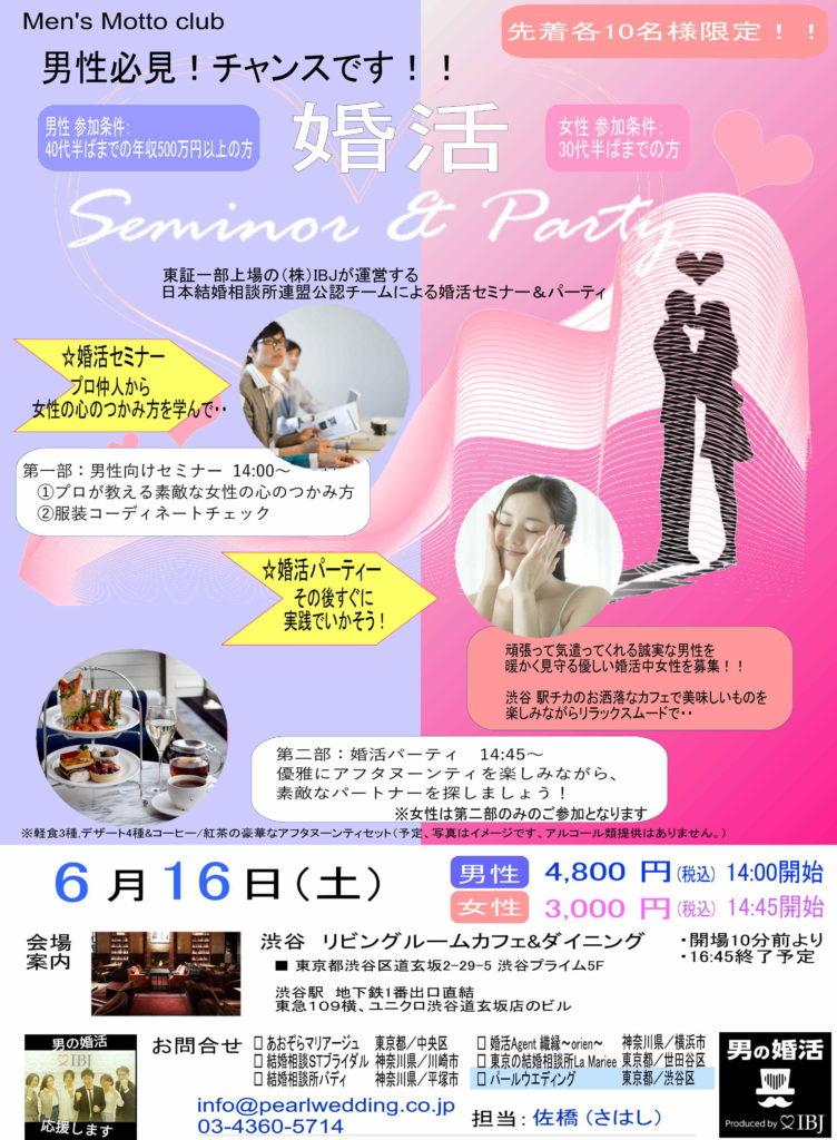 結婚相談所 東京 20代 30代 婚活セミナー&パーティ6/16