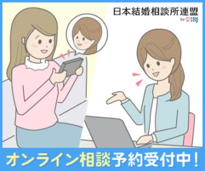結婚相談所 東京 渋谷 20代 30代 オンライン相談