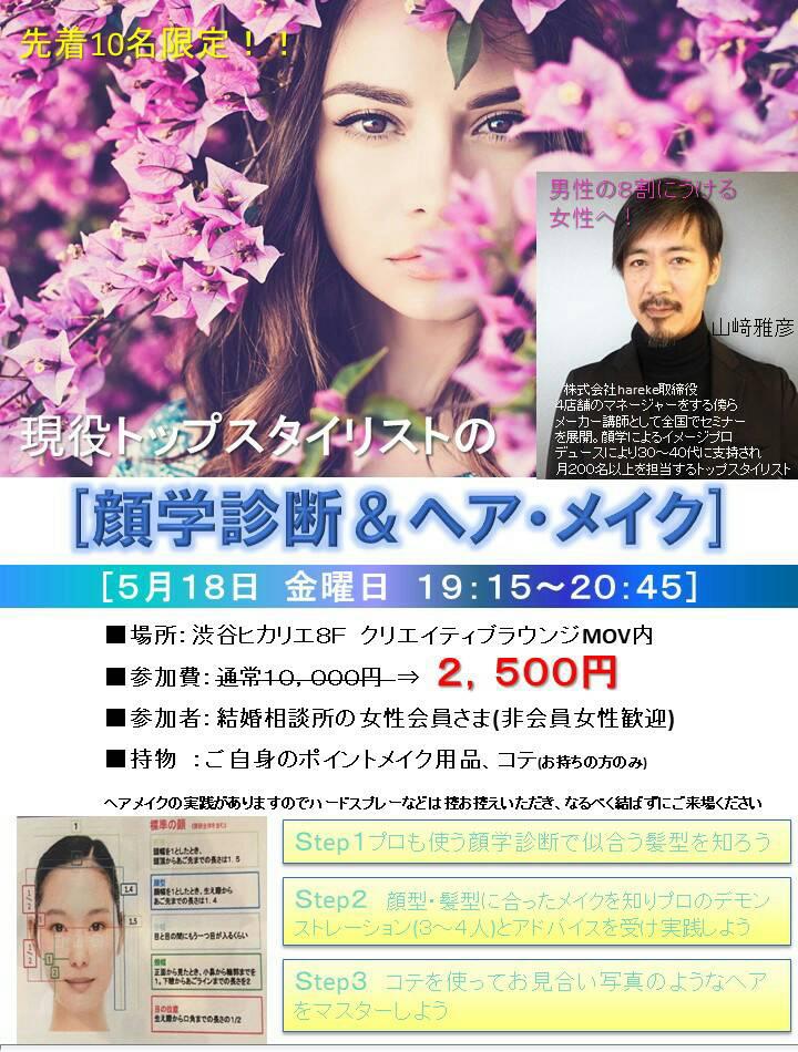 結婚相談所 東京 渋谷 セミナー 顔学