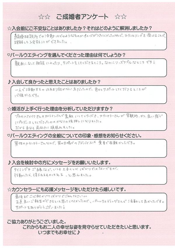 婚相談所 東京 渋谷 30代 女性 成婚者アンケート202002