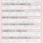 結婚相談所 東京 渋谷 30代 女性 成婚者アンケート202009