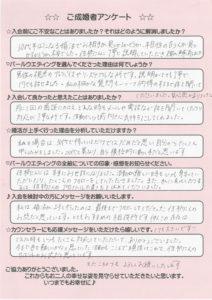 婚相談所 東京 渋谷 30代 女性 成婚者アンケート202009