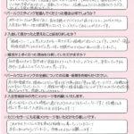 結婚相談所 東京 渋谷 20代 女性 成婚者アンケート202011