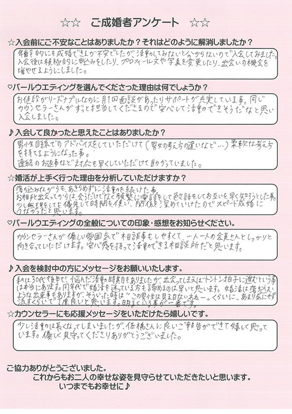 結婚相談所 東京 渋谷 30代 女性 成婚者アンケート2021n