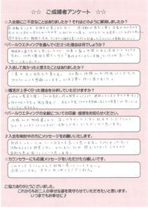 婚相談所 東京 渋谷 30代 女性 成婚者アンケート201912a