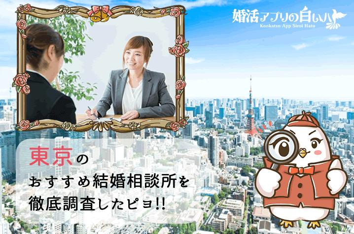 東京のおすすめ結婚相談所10選!