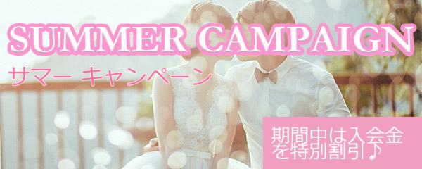 結婚相談所 東京 渋谷 20代 30代 キャンペーン600 ブログ20190801