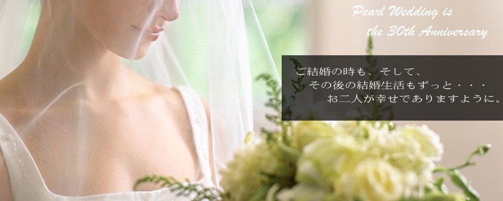 結婚相談所 東京 渋谷 トップメイン