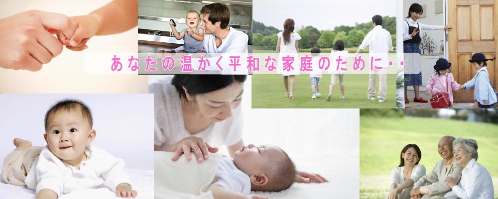 結婚相談所 東京 渋谷 トップファミリー